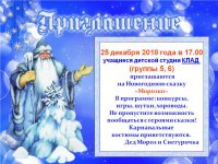 объявления новый год