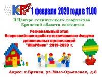 икаренок 2020