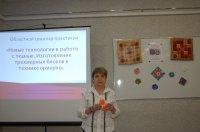 семинар по Оренуно