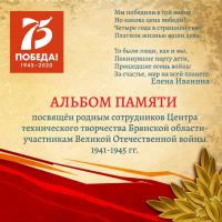 Альбом памяти к 75-летию Победы
